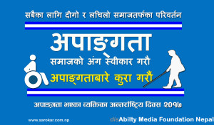 world Disabilty Day